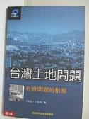 【書寶二手書T5/社會_HYT】台灣土地問題_于宗先、王金利