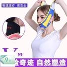 瘦臉面罩防下垂v臉提升繃帶去法令紋塑形瘦雙下巴神器睡眠面膜儀 七色堇