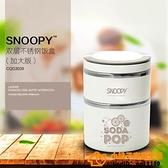 史努比304不銹鋼雙層便當盒多層保溫飯盒學生卡通餐碗保溫桶品牌【桃子】