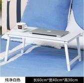 可折疊筆電電腦桌大學生床上用小桌子宿舍書桌學習桌·樂享生活館liv