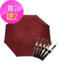 【傘霸】56吋無敵大傘面自動四人傘(買二送二)
