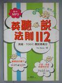 【書寶二手書T1/語言學習_IDD】英聽.說法則112_蒂姆斯通_附光碟