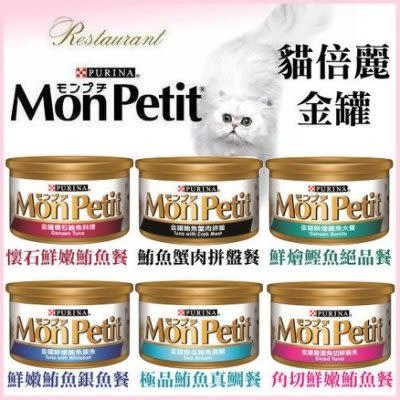 *King Wang*【單罐】PURINA【MonPetit 貓倍麗金罐】極品鮮肉貓罐 85g