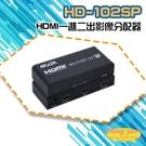 高雄/台南/屏東監視器 HD-102SP 4K HDMI一進二出影像分配器