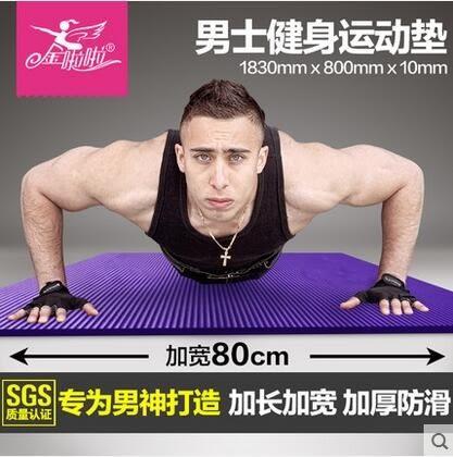 食尚玩家 健身墊瑜伽墊加寬80訓練墊初學者運動毯平板地墊加厚10mm男女通用