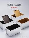 【經典 450g波紋不沾】展藝吐司面包盒模具 烘焙模具工具烤箱家用CY『新佰數位屋』