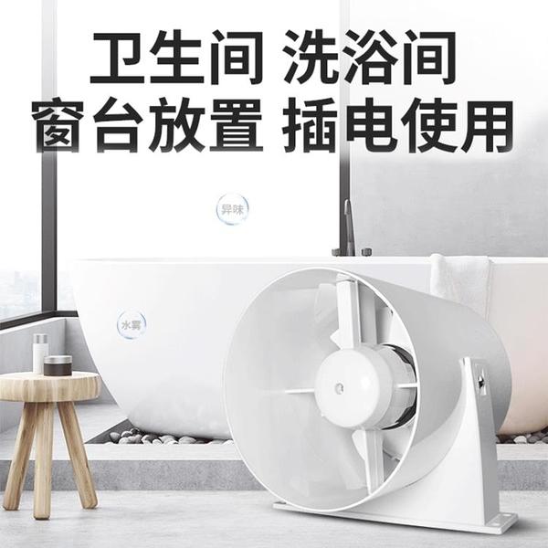 排氣扇衛生間換氣扇強力靜音4/6/8寸移動式管道式抽風機小型家用 NMS名購新品