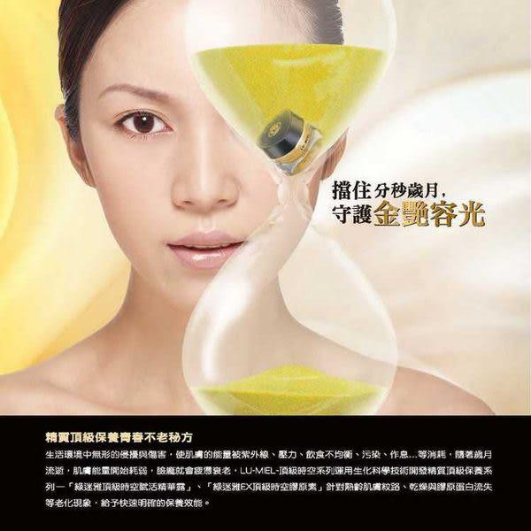 【台塩生技 tybio】綠迷雅EX頂級時空膠原素30ml