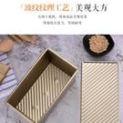 450克吐司模具帶蓋 長方形土司盒子烤箱...