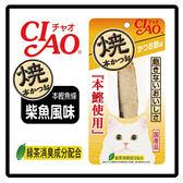 【日本直送】CIAO燒 本鰹魚條 HK-01 柴魚風味-50元【享受宗田鰹魚的多汁口感!】可超取(D002C71)