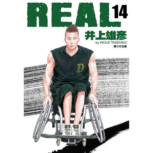 REAL 14.