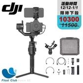 2019年末慶 DJI Ronin SC 三軸穩定器 單機版 = 標準版 如影SC 微單相機三軸穩定器 穩定器 原價NT.11500元