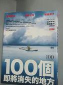 【書寶二手書T2/科學_XDE】100個即將消失的地方_Co+Life_附光碟