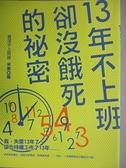 【書寶二手書T4/財經企管_FVF】13年不上班卻沒餓死的秘密_米果