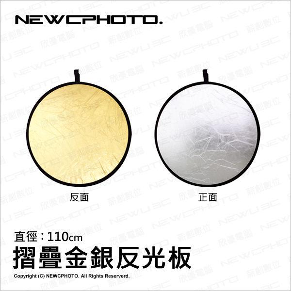 可折疊雙面反光板 金 / 銀雙色 附便攜包 折疊式 2合1 圓型 110cm【可刷卡】薪創