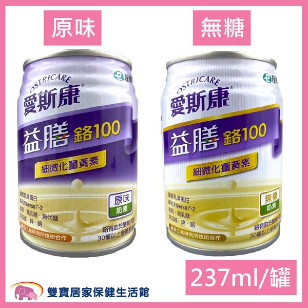 愛斯康 益膳 鉻100 均衡營養配方 薑黃素 無糖/原味清甜 237ml(單罐)