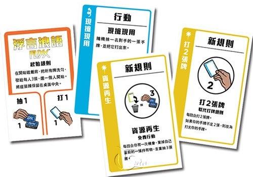 『高雄龐奇桌遊』 浮言浪語 Fluxx 繁體中文版 ★正版桌上遊戲專賣店★