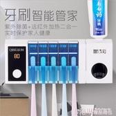 紫外線牙刷消毒器多功能自動擠牙膏壁掛衛生間智慧電動牙刷烘干架 MKS極速出貨