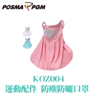 POSMA PGM 運動配件 戶外運動口罩 防塵 防曬 透氣 排汗 三色 KOZ004