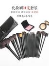 化妝刷套裝工具刷子粉刷全套專業套刷超柔軟高檔彩妝師高級24支