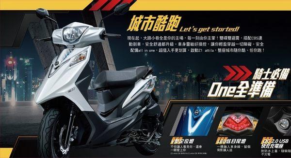 2019年 SYM 三陽機車 Z1 Attila 125 碟煞 CBS