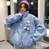 羊羔毛外套 羊羔毛小熊外套女秋冬季韓版寬鬆新款加絨加厚棉衣棉服 寶貝計畫