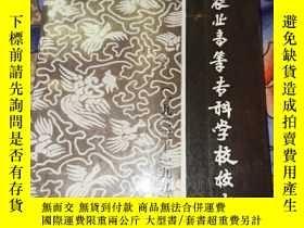 二手書博民逛書店罕見張家口農業高等專科學校校誌Y421153 文化局 張家口地區文化局出版 出版1993