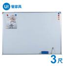 白板  3尺 磁性 單面 附贈白板筆  ...