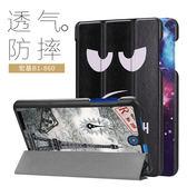 King*Shop--宏基B1-860A保護套Acer Iconia one8平板外殼 B1-850卡通彩繪皮套