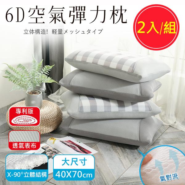 BELLE VIE 專利版 【6D彈力空氣枕-加大款】 2入組  (42X65cm) 枕頭 / 功能枕 / 超透氣