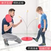 乒乓球訓練器兒童彈力軟軸家用吸盤式室內練球防近視網紅自練神器 MKS秒殺最低價