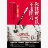 你其實可以不用開刀:一位良心醫師的貼心囑咐