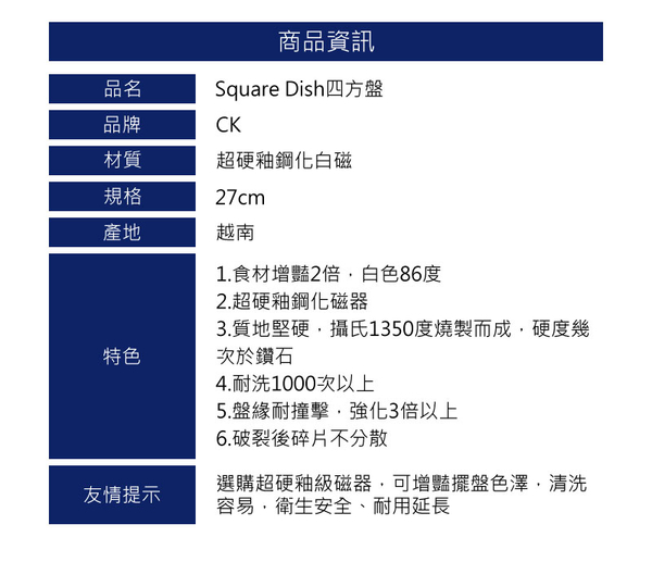 【CK】Square Dish 四方盤 (10入)