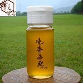 【蜂之饗宴】晚崙西亞蜂蜜700g/罐