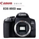 【分期0利率】 Canon EOS 850D BODY 單機身 總代理台灣佳能公司貨 德寶光學 入門片幅首選