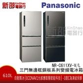 *新家電錧*【Panasonic國際NR-C611XV-L/V】610L三門無邊框鋼板系列電冰箱