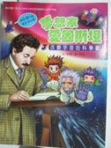 【書寶二手書T1/少年童書_DRX】夢想家愛因斯坦. 3, 改變宇宙的科學觀 = Dreaming Einstein. 3_宋 恩英