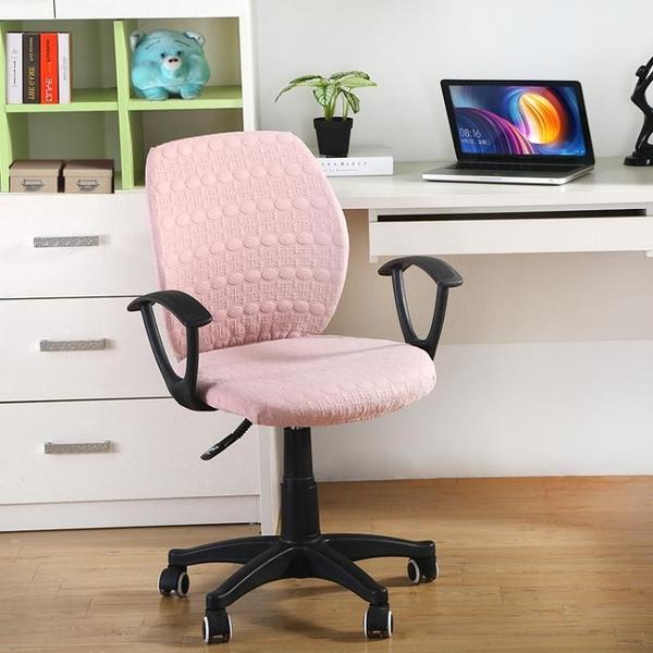 辦公轉椅套罩網吧電腦椅子套分體加厚彈力老板升降座椅扶手套通用 萬聖節鉅惠