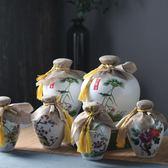 1斤陶瓷酒瓶2斤3斤空白酒瓶子黃酒瓶淡色家用擺件酒瓶酒壇5斤10斤 生活樂事館NMS