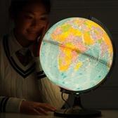 地球儀 世界地球儀帶燈發光擺件大號學生用中英文高清教學兒童開學禮物家居 零度3C WJ