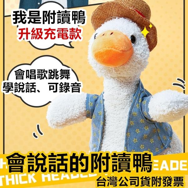 錄音鴨 說話鴨 沙雕复讀鴨 懟人鴨 會學說話 會唱歌 會對話 鴨子 玩偶 玩具 生日禮物【RT023】