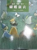 【書寶二手書T7/少年童書_YIU】蝴蝶新衣_郝廣才
