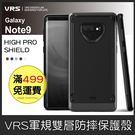 GS.Shop 韓國正品 VRS High Pro Shield Note9 軍規防摔 雙層防摔殼 保護套 保護殼手機殼