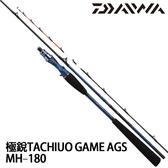 漁拓釣具 DAIWA 極鋭TACHIUO GAME AGS MH-180 [船釣竿]