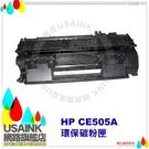 促銷價☆HP CE505A/05A/CE505  黑色相容碳粉匣  LaserJet P2035/2035/P2055DN/2055X/P2030
