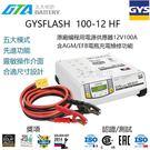 ✚久大電池❚ GYSFLASH  100-12 HF  原廠編程用電源供應器12V100A  支援AGM/EFB電瓶