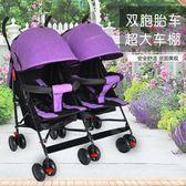 雙胞胎嬰兒推車可坐可躺輕便二胎推車雙人折疊寶寶推車龍鳳高景觀igo『韓女王』