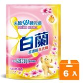 白蘭 超濃縮 洗衣精 補充包-大自然馨香(含熊寶貝馨香精華) 1.65kg(6入)/箱