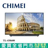 CHIMEI奇美43型4K HDR連網顯示器_含視訊盒TL-43R600含配送+安裝 【愛買】