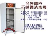 雙門高溫消毒櫃/營業用烘碗機/不銹鋼消毒櫃/60人份高溫消毒櫃/餐具消毒櫃/大金餐飲
